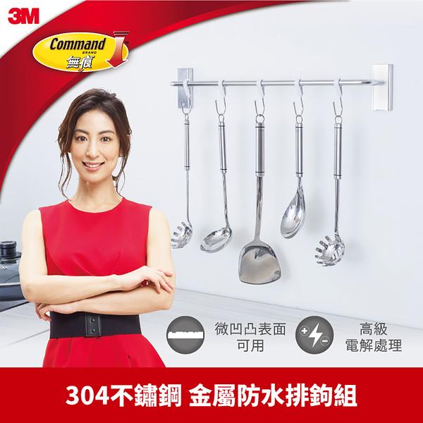 【3M】無痕金屬防水收納系列-多用途排鉤組 7100091598