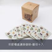 【咖啡綠】年節禮盒濾掛咖啡-藝伎十入
