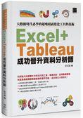 大數據時代必學的超吸睛視覺化工具與技術:Excel Tableau成功晉升資料分