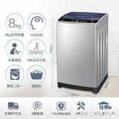 洗衣機 Haier/海爾 EB80M39TH 家用8公斤大容量全自動波輪 洗衣機全自動 Igo阿薩布魯