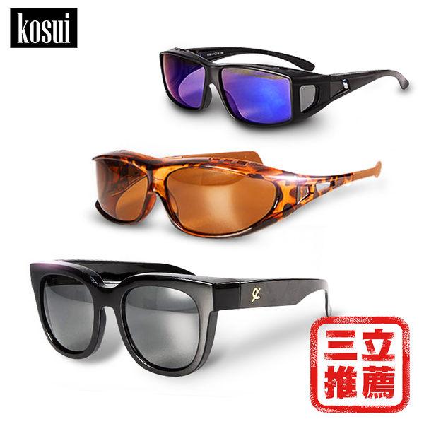 kosui日韓包覆式太陽眼鏡3入優惠組-電電購