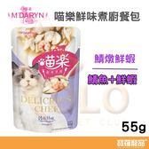 MDARYN 喵樂 鮮味煮廚 貓餐包-靖燉鮮蝦(靖魚+鮮蝦)55g【寶羅寵品】