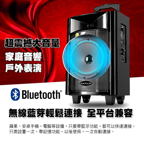 HANLIN-GDP85 拉桿式行動巨砲低音喇叭 8吋低音 5吋高音 藍芽藍牙喇叭 插卡音箱 外接麥克風卡拉OK