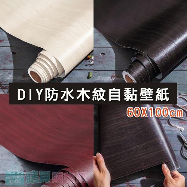 DIY防水木紋自黏壁紙 壁貼 牆紙 小面積裝修 胡桃木(60X100cm)