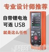 激光測距儀測量儀手持紅外線高精度電子激光尺可充電量房工具 DF 交換禮物