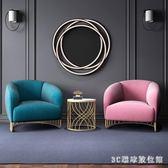 北歐單人沙髮椅輕奢現代簡約懶人小沙髮陽臺設計粉色休閒沙髮PH3016【3C環球數位館】