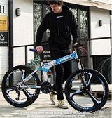 折疊山地車自行車成人2426寸雙減震越野變速賽車男女學生單車 千千女鞋YXS