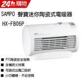 聲寶陶瓷式電暖器 HX-FB06P