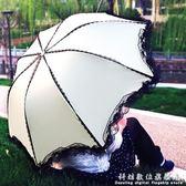 摺疊雨傘太陽傘蕾絲雨傘女防曬防紫外線小清新黑膠韓國遮陽傘摺疊晴雨兩用 igo科炫數位