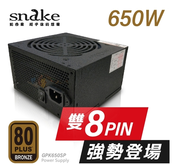 【超人百貨K】蛇吞象 SNAKE 80+銅牌 650w GPK650 雙8 電源供應器