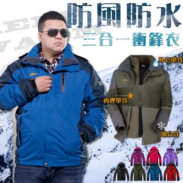 ※現貨【140公斤加大碼】真防風雪三合一運動登山衝鋒衣機能外套 5色 6XL-8XL【CP16001-1】