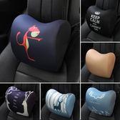 汽車頭枕護頸枕靠枕頸枕記憶棉靠墊枕車內車載座椅頸椎枕用品四季 DF