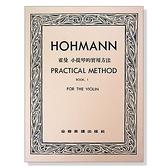 小叮噹的店- 小提琴譜.霍曼 小提琴的實用方法【第一冊】V216