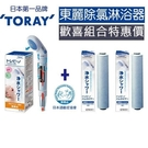 TORAY東麗 除氯淋浴器+2入濾心促銷組合RS51+RSC.51★下殺↘$2988