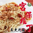【暑假海陸大餐】宮保雞丁義大利麵