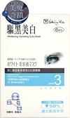 范倫鐵諾杏仁酸密集保濕亮白拉提眼膜6回次