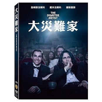 大災難家 DVD Disaster Artist 免運 (購潮8)