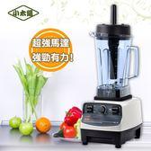 【居家cheaper】☀免運 小太陽 專業調理冰沙機 2000c.c TM-767