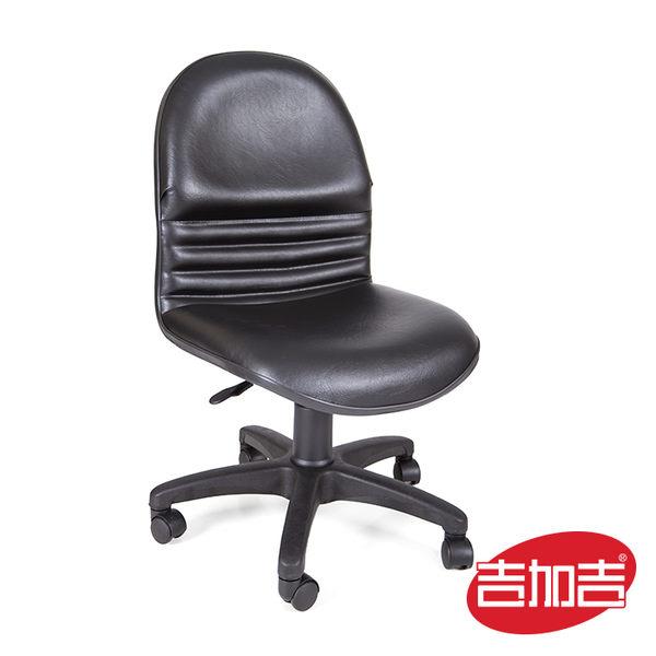 吉加吉 短背皮面 電腦椅 型號1034