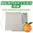 防黴蔬果套袋(雙繩)20x25cm(10...