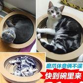 618好康鉅惠貓抓板碗形貓爪板瓦楞紙貓窩貓咪玩具