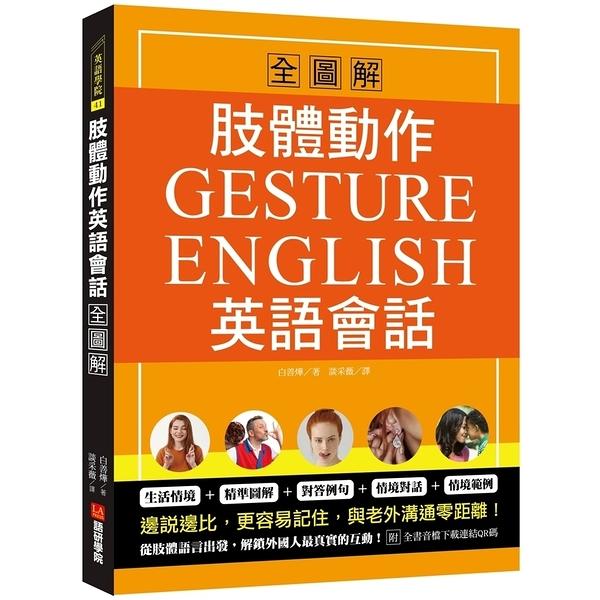 肢體動作英語會話全圖解:Gesture English!邊說邊比更容易記住,與老