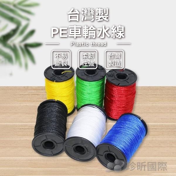【台灣珍昕】台灣製 PE車輪水線 顏色隨機(寬約1mm)/塑膠水線/萬用繩/工程