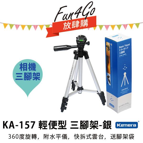放肆購 Kamera KA-157 輕便型 三腳架 相機 手機 腳架 105cm 內附 水平儀 快拆雲台 360度旋轉 送腳架袋