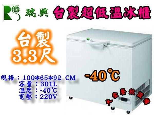 台製瑞興超低溫上掀冰櫃/3.3尺/301L/冷凍櫃/冰櫃/白色冰櫃/低溫冰櫃/-40℃/鮪魚冰櫃/大金餐飲