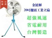 金展輝 20吋 擺頭 工業立扇 工業扇 涼風扇 電扇 電風扇 三段風速 180度轉 台灣製 A-2010