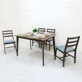 【YFS 】布茲胡桃色餐桌椅組120x80x75cm 一桌四椅
