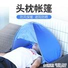 頭部睡眠小帳篷隔熱遮光罩速開室內戶外沙灘學生宿舍防曬頭枕帳篷 極有家
