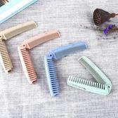 梳子 小麥秸稈便攜化妝梳硬齒折疊梳子可愛梳子男女便攜式旅行
