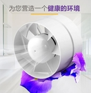 管道排氣扇衛生間換氣扇4寸 110PVC排風扇靜音廚房小型抽風機100 快速出貨