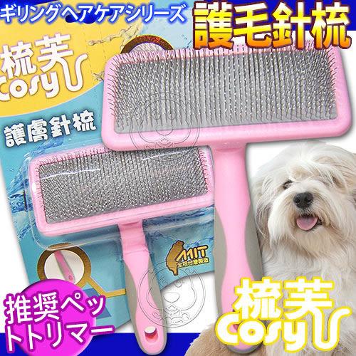 【zoo寵物商城】 Cory《梳芙》JJ-SF-003寵物護膚針梳-L號