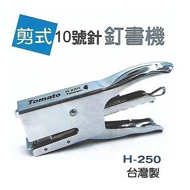 Tomato 經典款10號針 32072 剪式 釘書機 H-250 訂書機 台灣製 /台