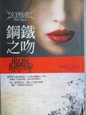 【書寶二手書T6/一般小說_MFE】鋼鐵之吻_許恬寧, 派翠西亞‧布麗格