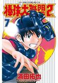 棒球大聯盟2nd(07)