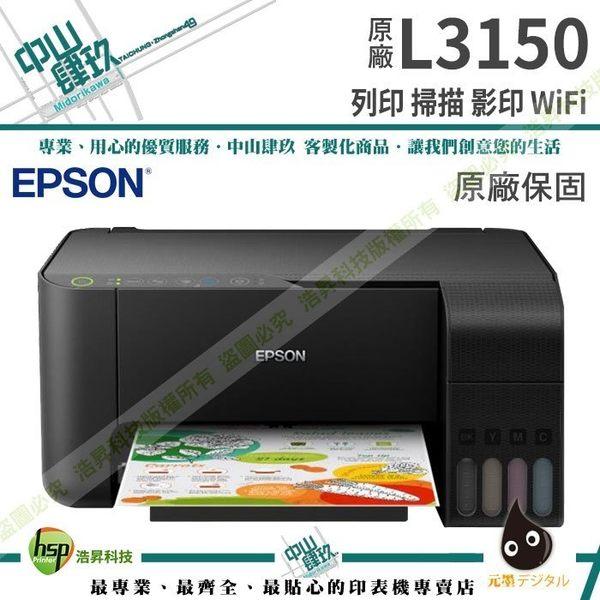 EPSON L3150 高速無線三合一原廠連續供墨複合機 原廠保固