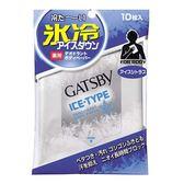 (公司貨)Gatsby體用抗菌濕巾10入 急凍冰橙