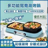 台灣現貨 110V電烤盤 分體電燒烤爐家用無煙電烤盤不粘烤肉機麥飯石涮烤火鍋一體鴛鴦鍋