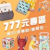 777元專區x背巾&床鈴&包包