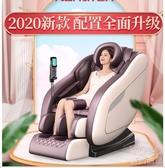 按摩椅 220V家用按摩椅新款全身多功能老人器全自動電動小型太空豪華艙 優尚良品YJT