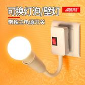 LED節能燈泡床頭燈壁燈插座式插電帶開關臥室廚房照明喂奶小夜燈 js2013『科炫3C』