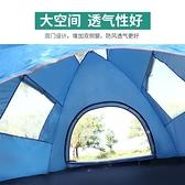 帳篷 全自動3-4人速開帳篷戶外雙人防雨賬蓬野營露營成人野外兒童2單人