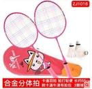 羽毛球拍單雙拍 初學者學校訓練采購情侶拍套裝2支裝球拍送球LX春季新品