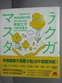 【書寶二手書T7/藝術_HPV】寄藤文平創意畫法_寄藤文平