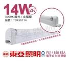 TOA東亞 FS14158 SEA T5 14W 830 黃光 全電壓 層板燈 支架燈 (含串接線)  _ TO450114