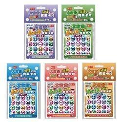 《享亮商城》A42 (金牌)賓果卡片(五款)  大富翁