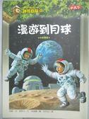 【書寶二手書T7/兒童文學_HQE】神奇樹屋8-漫遊到月球_瑪莉奧斯本
